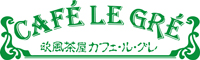 西千葉カフェ・ル・グレ・ケーキ・ケーキセット