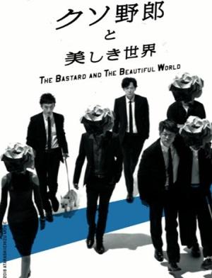 「元SMAP6人と飯島氏!?」新しい地図、映画『クソ野郎と美しき世界』デザインが波紋|サイゾーウーマン