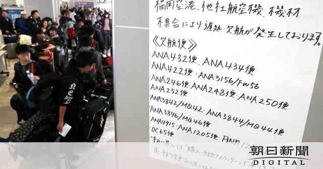 ピーチ機パンク、重大インシデントに認定 調査官派遣へ:朝日新聞デジタル