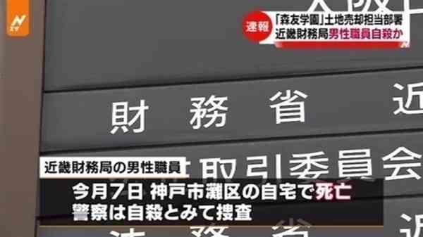 「死を無駄にしないで」 近畿財務局、死亡職員の親族