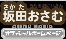 うたのおにいさん坂田おさむオフィシャルウェブサイト | このごろ日記