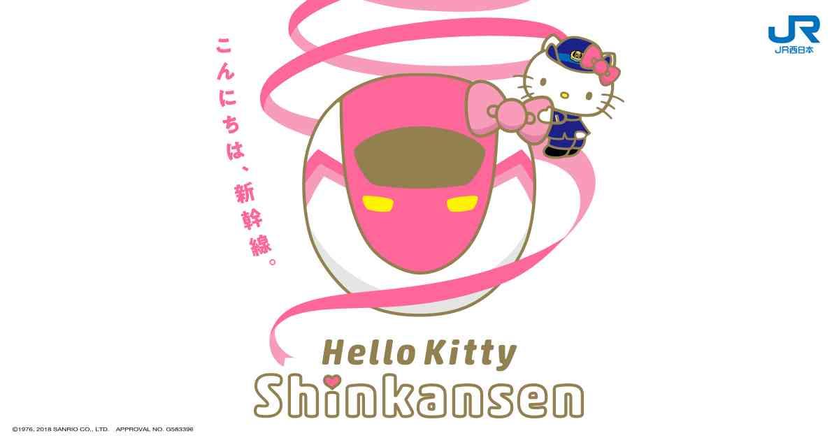 HelloKitty Shinkansen│JR西日本