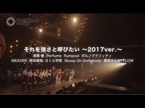 「それを強さと呼びたい 〜2017ver.〜」 Amuse Fesオリジナルソング - YouTube