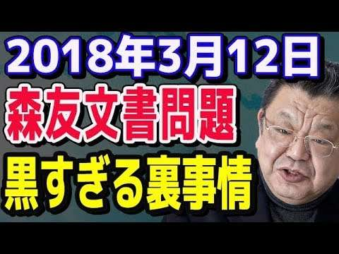 【須田慎一郎】最新ニュース速報 2018年3月12日 - YouTube
