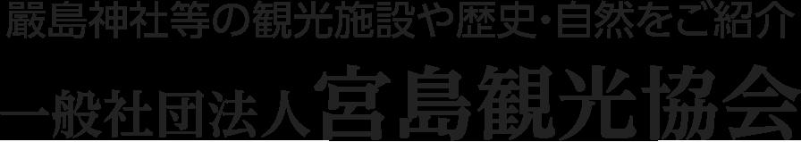 潮汐・潮見表|一般社団法人宮島観光協会