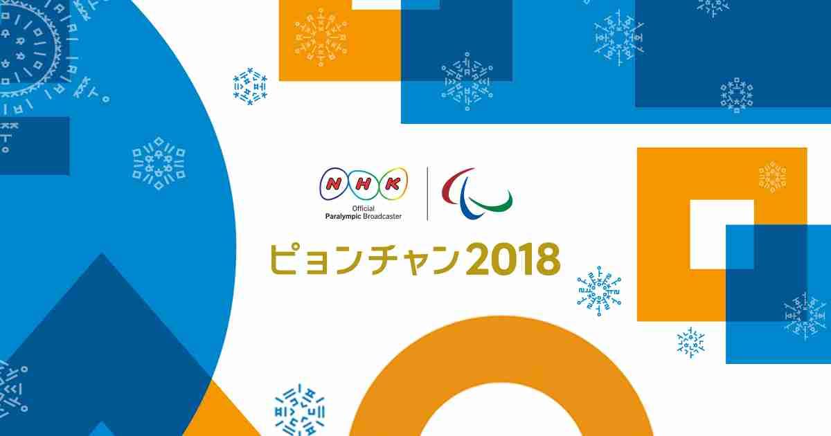 テレビ | 放送・配信予定 | NHKピョンチャンパラリンピック