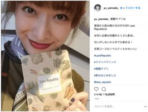 山田優、妊婦にオススメのサプリを紹介で「もしや3人目を妊娠?」の声が相次ぐ(1ページ目) - デイリーニュースオンライン