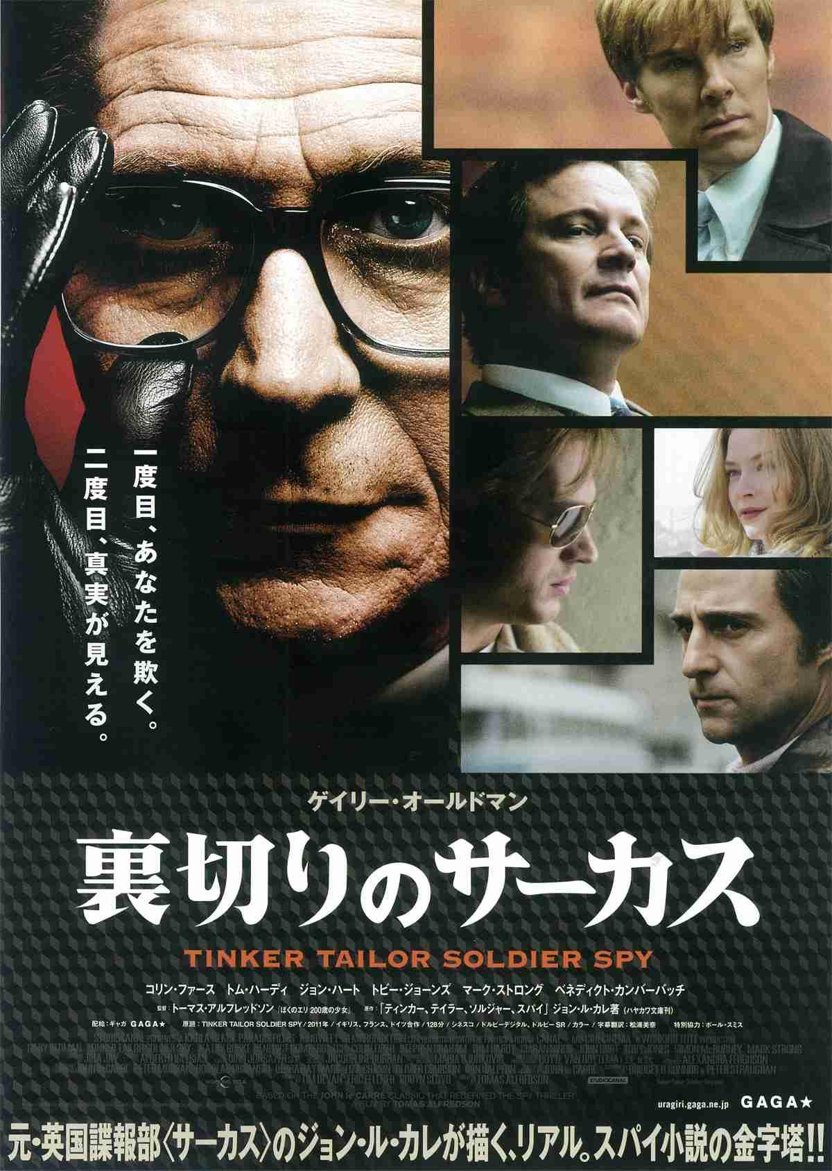 裏切りのサーカス - 作品 - Yahoo!映画