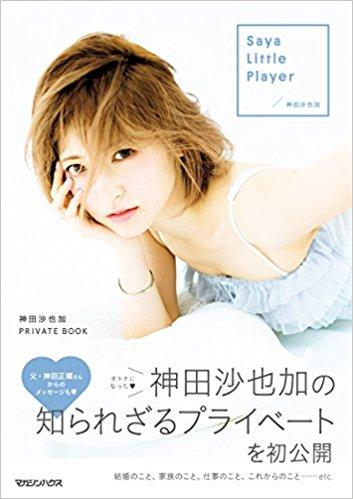 神田沙也加、「旦那の話ばかり」「うんざりの内容」!プライベート本発売も賛否の声相次ぐ