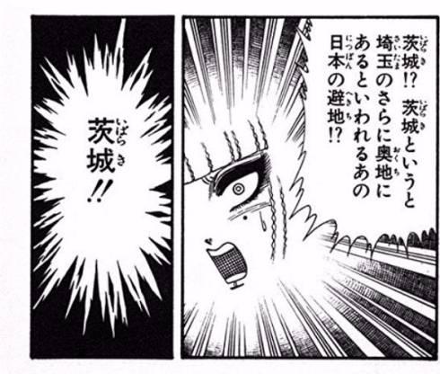 茨城県民集まれ〜(o^^o)