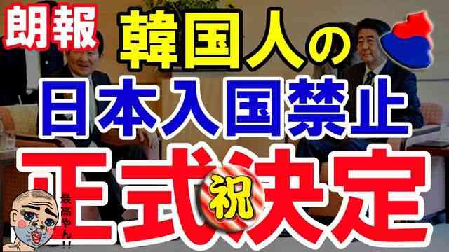 ★【祝】 3月から韓国人の日本入国禁止が正式決定 : 世界の真実や報道されないニュースを探る 地球なんでも鑑定団