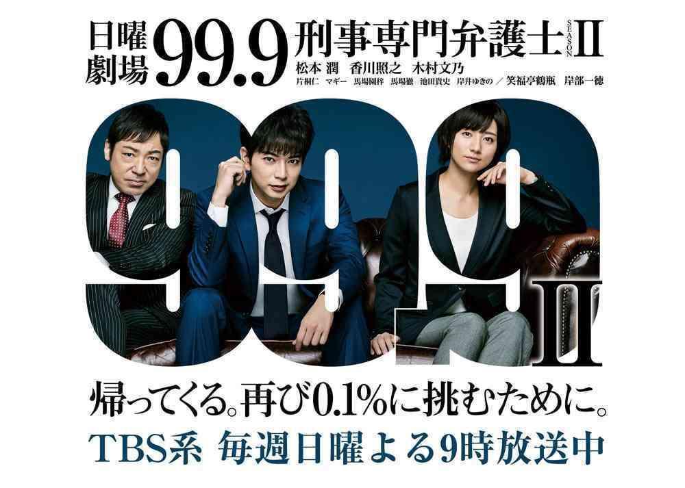 【実況・感想】99.9-刑事専門弁護士- SEASON II 最終回SP