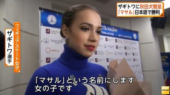 【フィギュア】ザギトワ選手 秋田犬の贈呈が決定 名前は『マサル』に