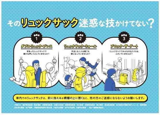 【迷惑】満員電車で大きなリュックを背負ったままの人は何を考えているの?「床に置いたら転ぶリスクがあるから」って言うけど…