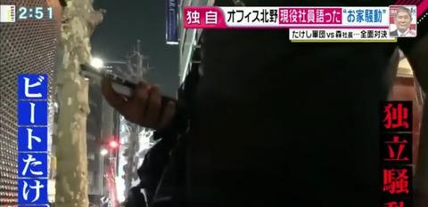 オフィス北野ニセ社員TV出演、フジ「グッディ!」見た森社長指摘