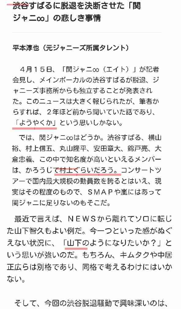 関ジャニ∞にさらなる激震?渋谷すばるに続いて新たな脱退の可能性