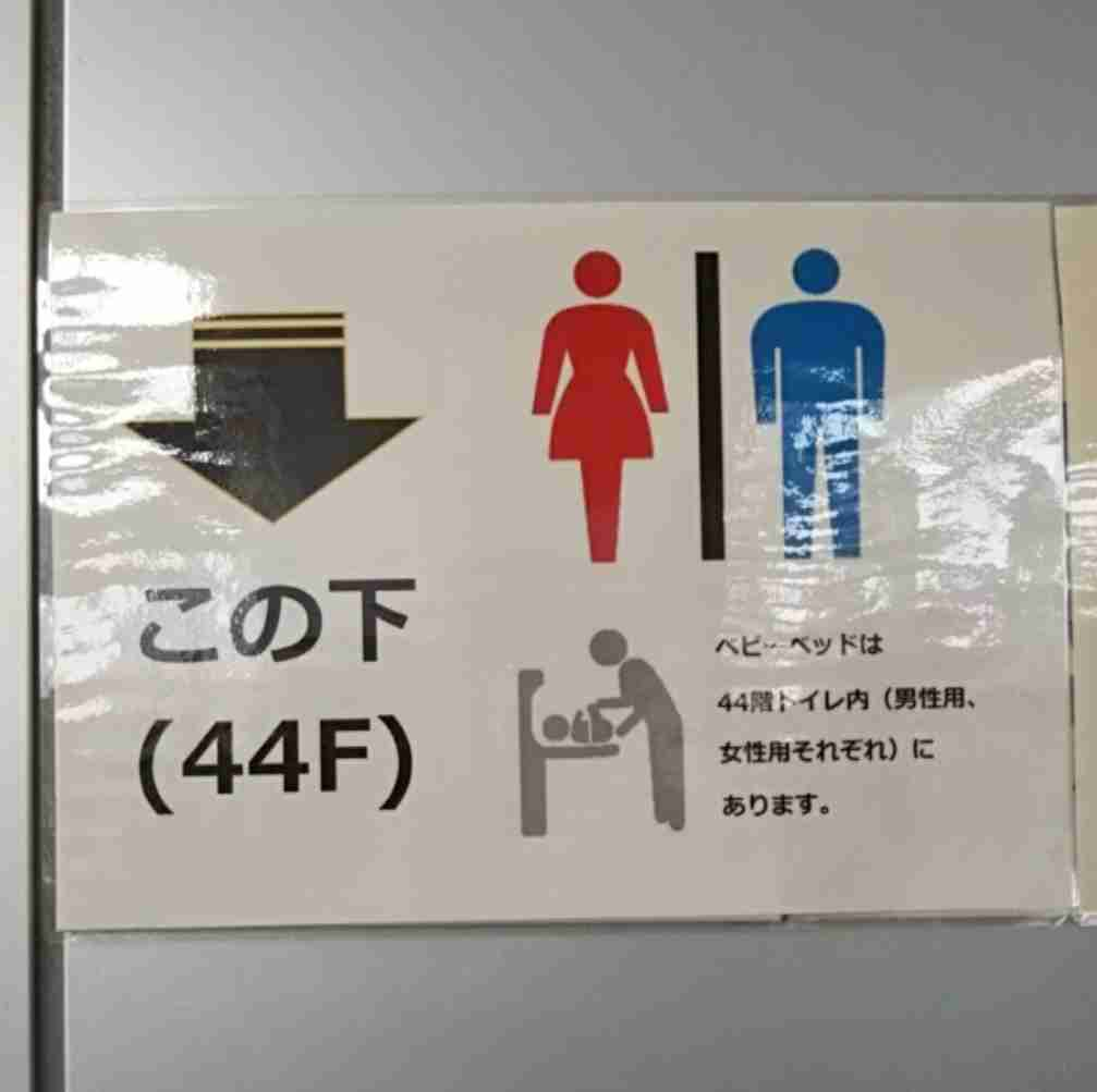 ネットの声が都庁動かした?「男性トイレにおむつ交換台ない!」→半年後...