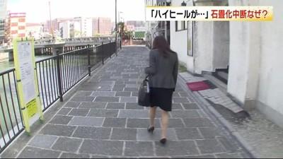 """""""ハイヒールで歩きづらい"""" 苦情で工事中断 石畳の道どうなる? 景観か安全か 福岡市(TNCテレビ西日本) - Yahoo!ニュース"""