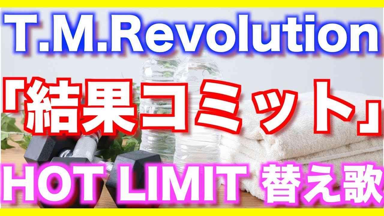【替え歌】結果コミット『HOTLIMIT』T.M.Revolution うた:たすくこま - YouTube