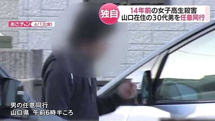 14年前の女子高生殺害、山口県の30代男を任意同行