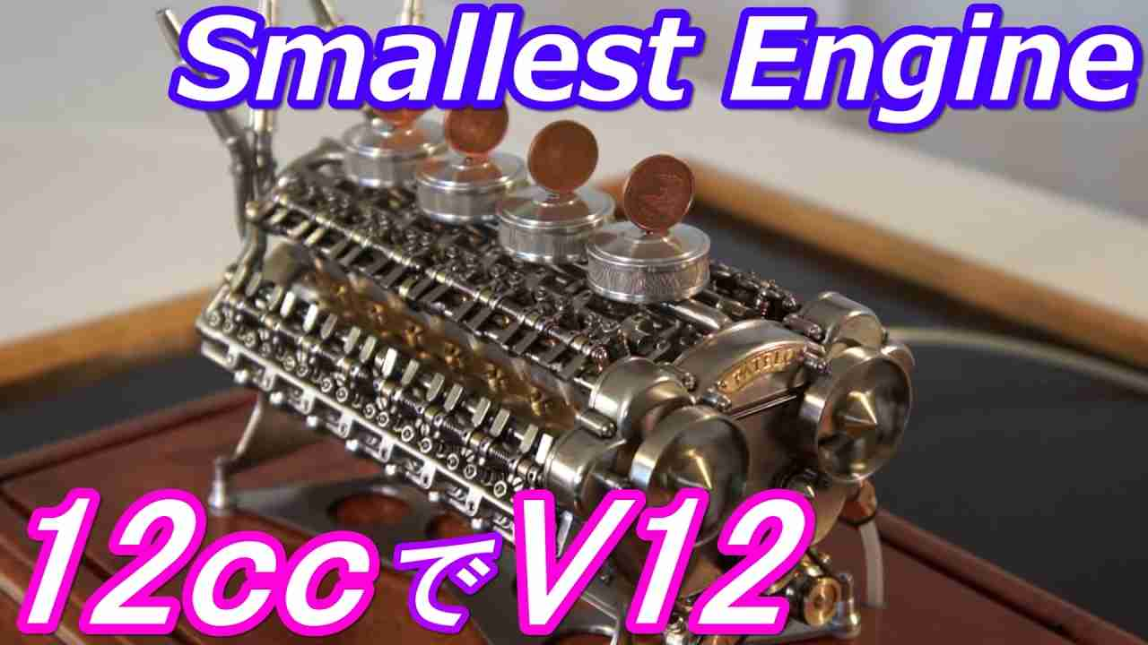 謎のW型32気筒?!これホントに動くの?世界最小のミニチュアエンジン達! - YouTube