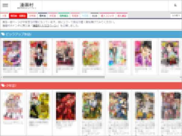 漫画海賊版サイト遮断 政府検討 「憲法違反」法学者ら声明