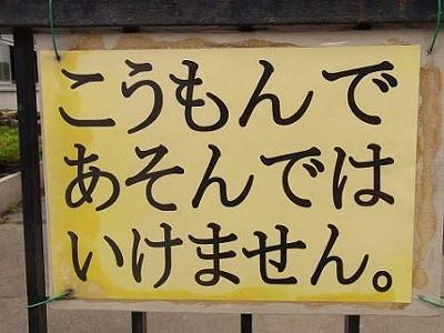 子どもの門限!