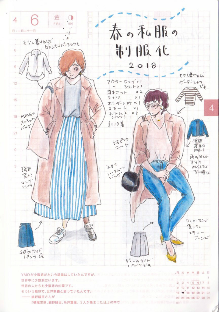 春の私服の制服化はこの10着で(2018) - ミニマリスト日和