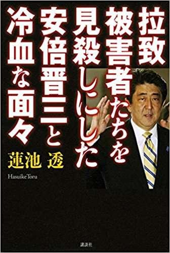 安倍晋三総理、拉致被害者集会に出席するも挨拶だけして途中退席→「もう帰るのか」とヤジが飛び交う