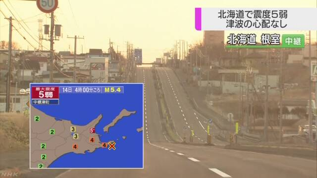 北海道で震度5弱 被害の情報入っていない 北海道警察本部 | NHKニュース