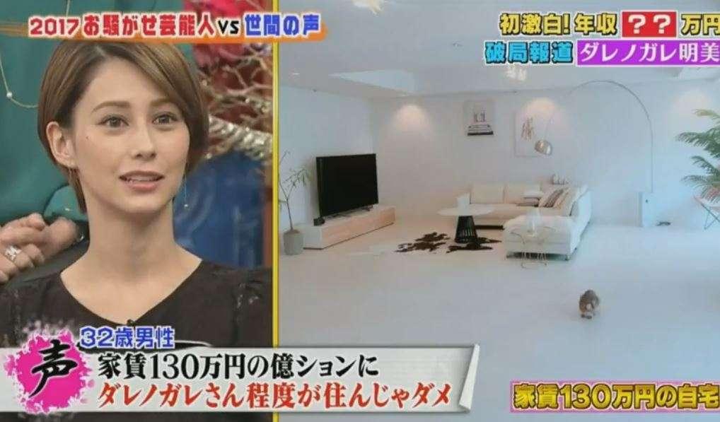 ダレノガレ明美、130万円マンション住まいで「家欲しいな~」の呟きにツッコミ殺到