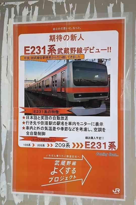 武蔵野線ユーザー集合~♪ ヽ( ̄▽ ̄)ノ