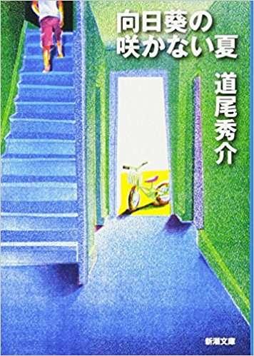 読むと鬱になる小説