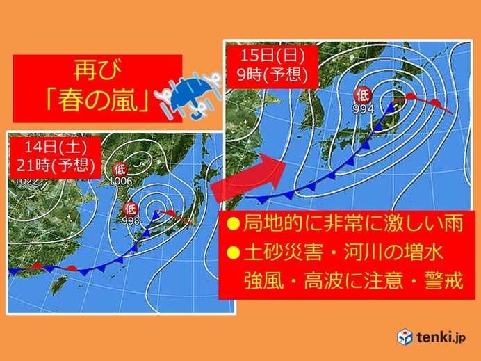 再び「春の嵐」 局地的に非常に激しい雨も(日直予報士 2018年04月14日) - 日本気象協会 tenki.jp
