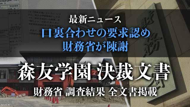 「森友」財務省 文書 改ざん問題 最新ニュース NHK NEWS WEB