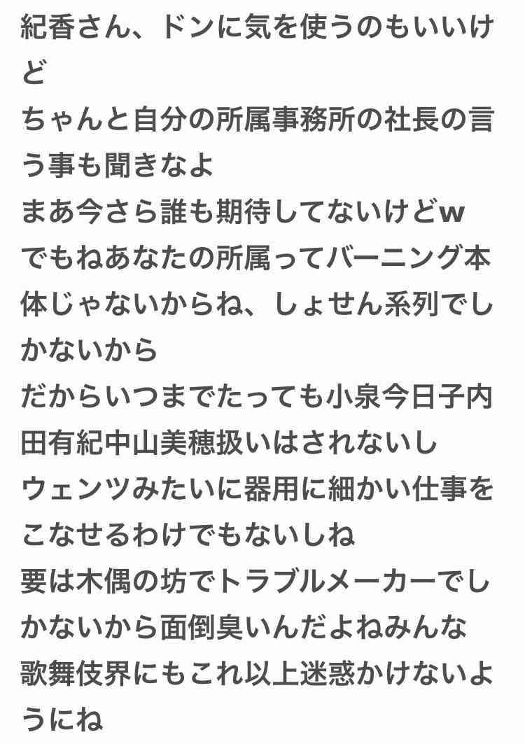 藤原紀香、匿名の批判に対して「心ゆがんでんなって…言ったらアカンやつや」