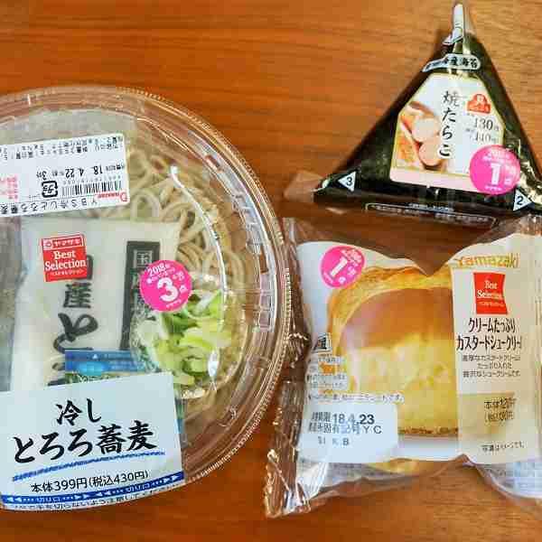 「パンとは一体どんな概念なのか」 ヤマザキ春のパンまつり、実はおにぎりやパスタも対象だった | キャリコネニュース