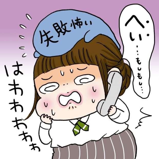 電話対応が苦手な方の職業