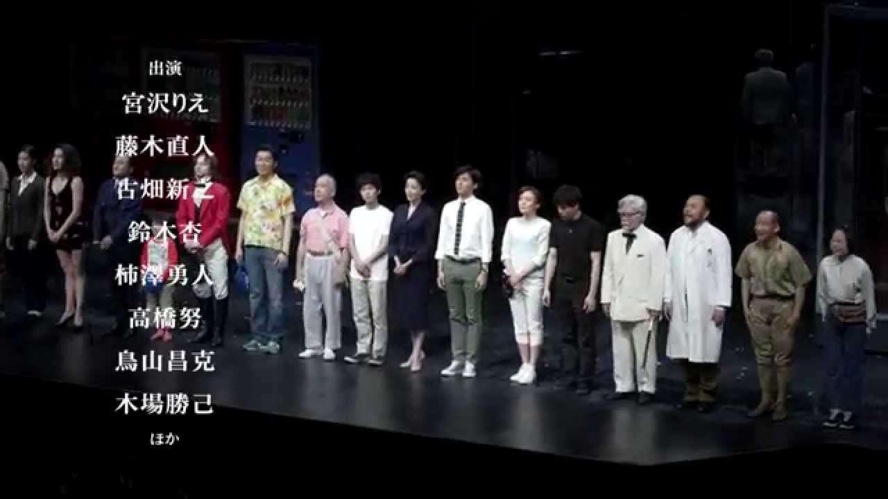 舞台『海辺のカフカ』好評発売中! - YouTube