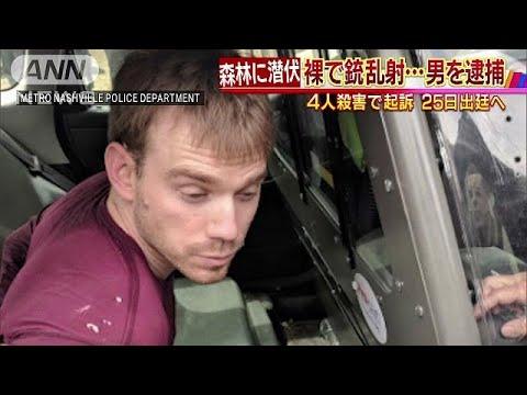 森林に潜伏、裸にジャケットだけで 銃乱射の男逮捕(18/04/24) - YouTube