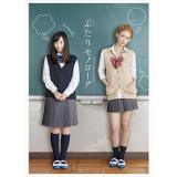 福原遥 「ふたりモノローグ」DVD・Blu-ray | 研音公式ショップK‐SHOP