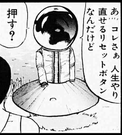 色んな「1億円もらえるけどボタン」を考えるトピ