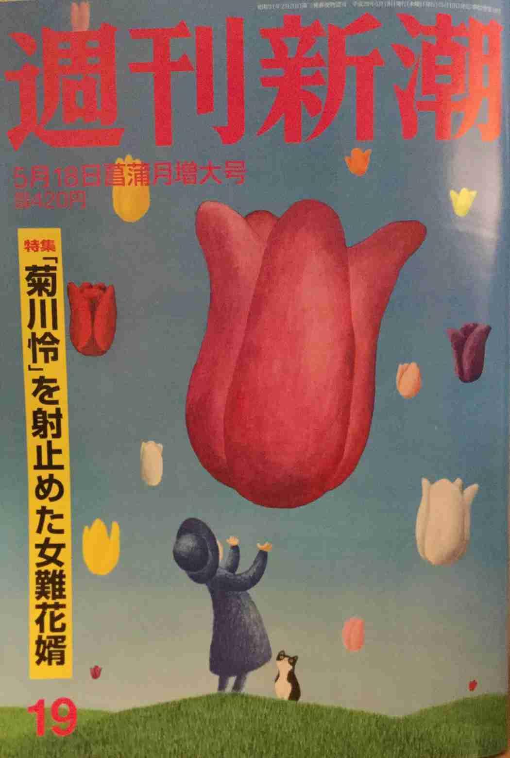 「週刊新潮」掲載のピースワンコ・ジャパンの記事について   杉本彩オフィシャルブログ 杉本彩のBeauty ブログ Powered by Ameba