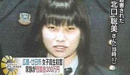 鹿嶋学 顔画像,Facebookを特定か!?北口聡美さんの思い。14年の時を経て未解決事件の一つが幕を閉じる,,, | MUAGO