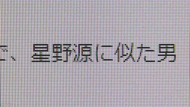 「星野源さん似」 警視庁 不審者情報でメール送信 不適切と訂正 | NHKニュース