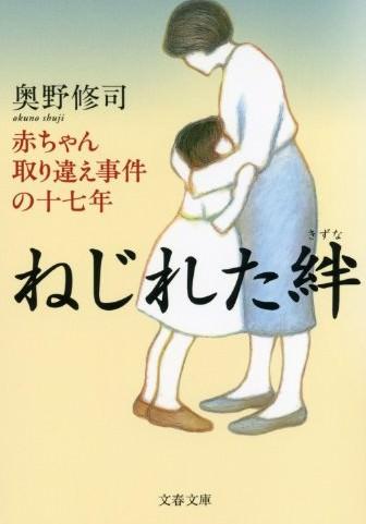 そして父になるの原作は沖縄であった実話「ねじれた絆」なのか! | 懐かしい事を語るブログ-オッサン魂-