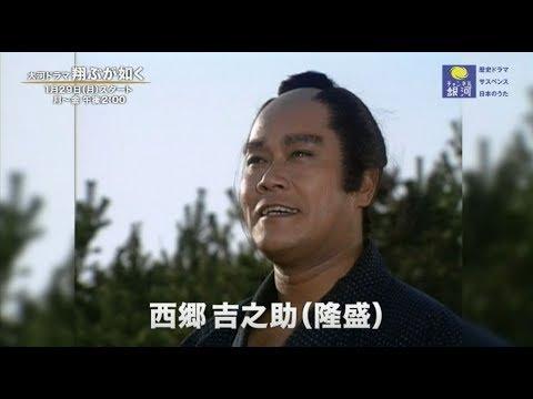 【明治維新150年記念】大河ドラマ『翔ぶが如く』 1/29(月)スタート! - YouTube