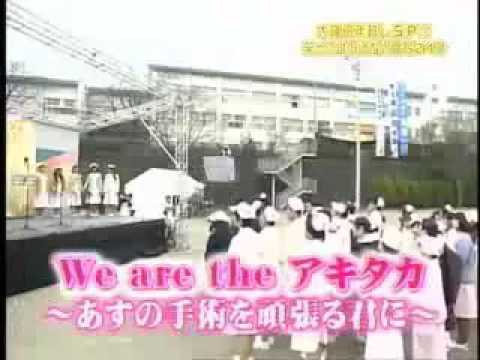 We are the アキタカ - YouTube