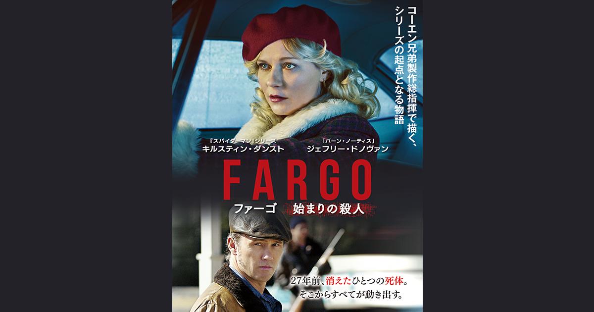 海外ドラマ『FARGO/ファーゴ 始まりの殺人』オフィシャルサイト | 20世紀フォックス ホーム エンターテイメント