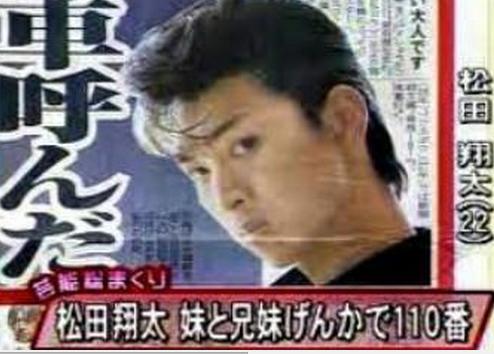 """松田翔太と秋元梢、結婚も「離婚は確実」!? 関係者が案じる""""傍若無人""""とマザコンぶり"""